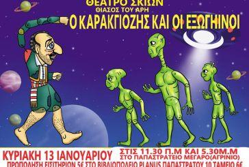 """O Καραγκιόζης και οι εξωγήινοι"" έρχονται στο Αγρίνιο"
