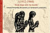 Παρουσιάζεται στο Αγρίνιο το βιβλίο για τη ζωή της Κατίνας Χαντζάρα
