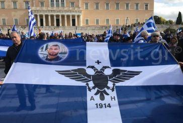 Η σημαία του Κατσίφα στο συλλαλητήριο για την Μακεδονία!