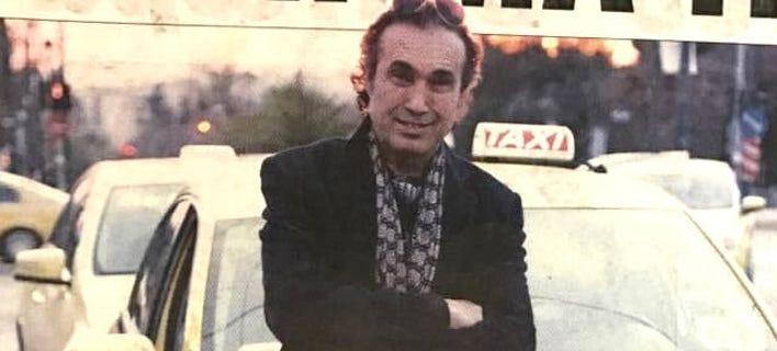 Από το «Πάρε τηλέφωνο τον κερατά»… ταξιτζής: Άλλαξε επάγγελμα γνωστός τραγουδιστής
