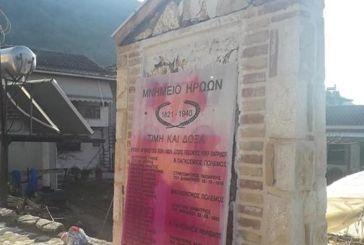 Βασιλόπουλο Ξηρομέρου: Βεβήλωσαν με μπογιά το Μνημείο Πεσόντων