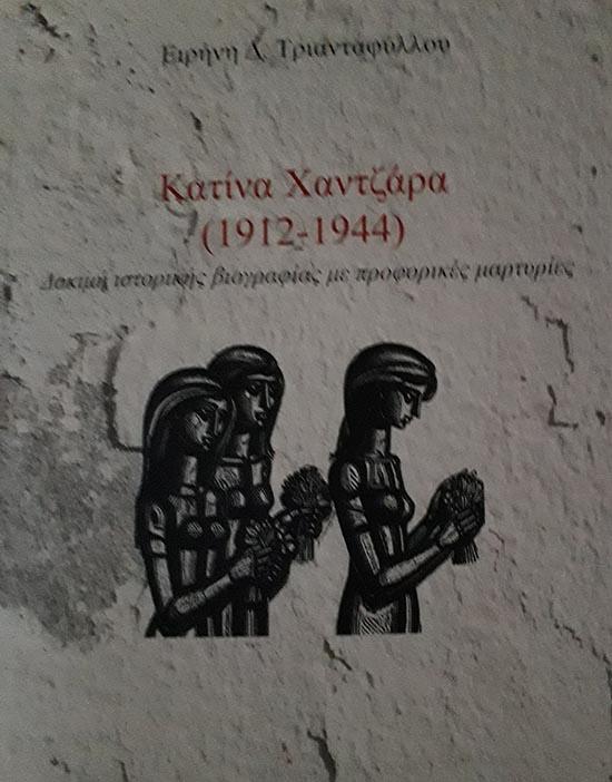 Bιβλιοπαρουσιάση: Το μνημόσυνο που τής «έπρεπε»…