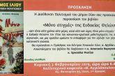Το βιβλίο «Μόνο στιγμές»  της Ευδοκίας Φελώνη παρουσιάζεται στο Ίλιον