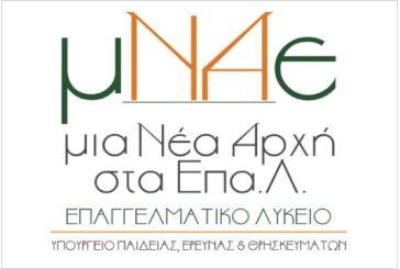 «Μια Νέα Αρχή στα ΕΠΑΛ»της Δυτικής Ελλάδας- ενημερωτική συνάντηση στην Πάτρα