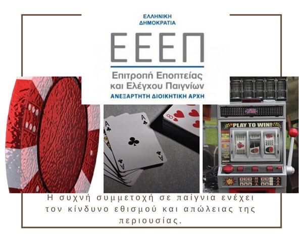 Η νομοθεσία για τα τυχερά παιχνίδια και το στοίχημα στην Ελλάδα: Τι πρέπει να γνωρίζετε