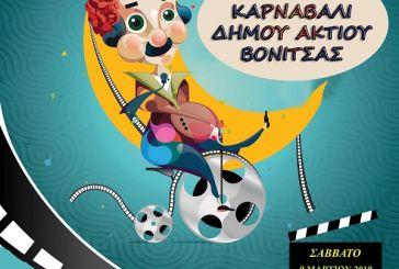 Δηλώσεις συμμετοχής για το 2ο παιδικό καρναβάλι στη Βόνιτσα