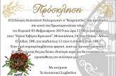 Στις 3 Φεβρουαρίου η κοπή πίτας των Απανταχού Παλαιριωτών στην Αθήνα