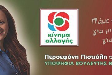 """Περσεφόνη Πιστιόλη-Υποψήφια βουλευτής Αιτωλοακαρνανίας με το ΚΙΝΑΛ: """"Να αλλάξουμε το Σήμερα για να μπορέσουμε να ονειρευτούμε ένακαλύτερο Αύριο"""""""