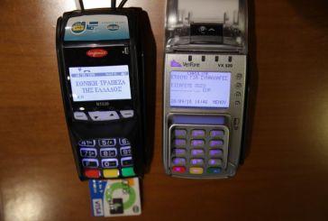 Η λίστα με τις επιχειρήσεις που πρέπει να δέχονται υποχρεωτικά κάρτες