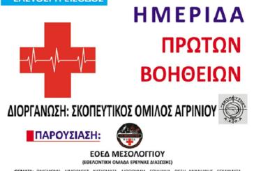 Ημερίδα για τις πρώτες βοήθειες οργανώνει ο Σκοπευτικός Όμιλος Αιτωλοακαρνανίας