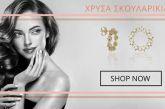 Τα σκουλαρίκια (ξανά) στις κορυφαίες τάσεις της μόδας!