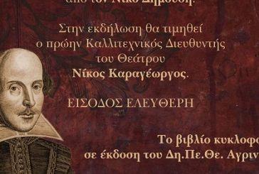 ΔΗΠΕΘΕ Αγρινίου: «Τα Σονέτα του Σαίξπηρ» και τιμητική διάκριση στον Νίκο Καραγέωργο