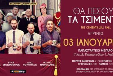 """""""Θα πέσουν τα τσιμέντα"""" με αγαπημένους stand up comedians στο Αγρίνιο!"""