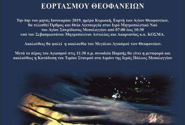 Το πρόγραμμα του εορτασμού των Θεοφανείων στο Μεσολόγγι