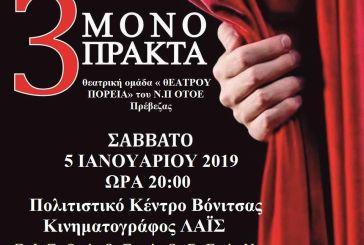 Τρία μονόπρακτα παρουσιάζει η ομάδα«Θεάτρου Πορεία» στη Βόνιτσα
