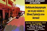 Κινητοποίηση διαμαρτυρίας στην Αθήνα για το κλείσιμο της Εθνικής Τράπεζας του Αστακού