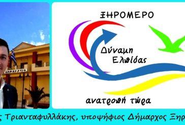 Η διακήρυξη του συνδυασμού «ΞΗΡΟΜΕΡΟ. Δύναμη ελπίδας. Ανατροπή τώρα»
