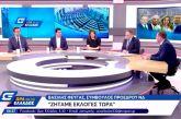 Βασίλης Φεύγας: Εθνικά επικίνδυνη η κυβέρνηση. Εκλογές τώρα!
