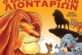 Την Κυριακή στο Αγρίνιο η παιδική παράσταση «Βασιλιάς των Λιονταριών»