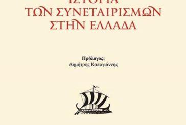 Το βιβλίο του Απ. Βετσόπουλου για την «ιστορία των συνεταιρισμών στην Ελλάδα» παρουσιάζεται στην Αθήνα