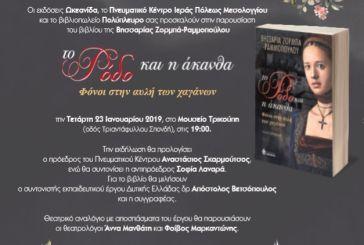 Παρουσίαση βιβλίου της Βησσαρίας Ζορμπά –Ραμμοπούλου στο Μεσολόγγι