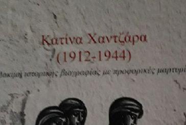 Βιβλίο για τη ζωή της Κατίνας Χαντζάρα που εκτελέσθηκε το '44 στο Αγρίνιο