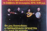 Στις 26 Ιανουαρίου η ετήσια χοροεσπερίδα του συλλόγου «Παναγία Βλαχερνών»