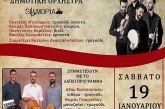 Ετήσιος χορός του Πολιτιστικού Κέντρου Αμφιλοχίας το Σάββατο