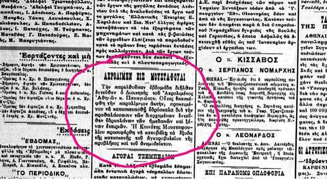Από το 1932 υπήρχαν σκέψεις για υδατοδρόμιο στα Αμπάρια Παναιτωλίου