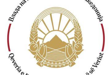 Το λογότυπο της «Βόρειας Μακεδονίας»…