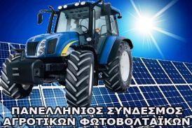 Ενημερωτική συγκέντρωση στο Αγρίνιο την Κυριακή από τον Πανελλήνιο Σύνδεσμο Αγροτικών Φωτοβολταϊκών