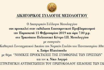 Εκδήλωση από τον Δικηγορικό Σύλλογο Μεσολογγίου για τη Συμφωνία των Πρεσπών