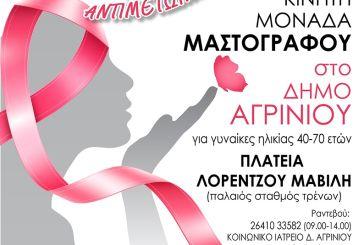 Η Κινητή  Μονάδα Μαστογράφου στο Δήμο Αγρινίου