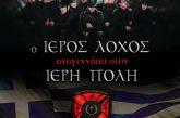 «Ο Ιερός Λόχος αναγεννάται στην Ιερή Πόλη»: Στις 24 Φεβρουαρίου η επίσημη παρουσίαση στην Αθήνα