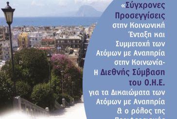 Συνέδριο: Τα Δικαιώματα των Ατόμων με Αναπηρία και ο ρόλος της  Αυτοδιοίκησης