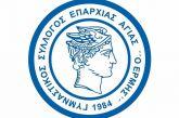 Ο Ερμής Άγιας ευχαριστεί τον Χ.Τρικούπη, τον κόσμο και συγχαίρει τους διαιτητές