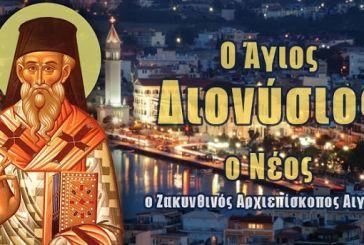 Το Αγρίνιο υποδέχεται απότμημα Ιερού Λειψάνου της δεξιάς χειρός του Αγίου Διονυσίου του εν Ζακύνθω