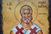 Αγρίνιο: Αγρυπνία στο παρεκκλήσι του Ι.Ν. Αγίων Κωνσταντίνου και Ελένης στη μνήμη του Αγίου Πολυκάρπου