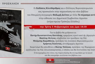 Tο βιβλίο του Ηπειρώτη Θοδωρή Δεύτου  «Το πέρασμα αντίκρυ» παρουσιάζεται στο Αγρίνιο