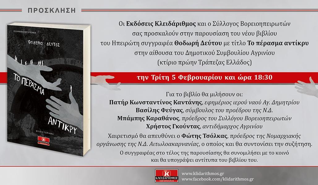 "Tο βιβλίο του Ηπειρώτη Θοδωρή Δεύτου  ""Το πέρασμα αντίκρυ"" παρουσιάζεται στο Αγρίνιο"