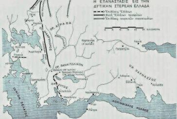 Γεγονότα του 1823 στο επαναστατημένο Αγρίνιο και στη γέφυρα του Αχελώου