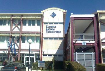 251 προσλήψεις στο Ανοιχτό Πανεπιστήμιο