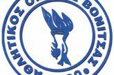 Α ΕΣΚΑΒΔΕ: Νότιος όμιλος: Νίκη για την Βόνιτσα επί του Τρικούπη Μεσολογγίου