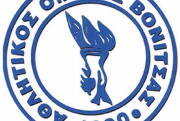 Α ΕΣΚΑΒΔΕ- Νότιος όμιλος: Νίκη για την Βόνιτσα επί του Τρικούπη Μεσολογγίου