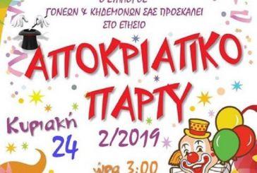 Την Κυριακή το αποκριάτικο πάρτι του 2ου Δημοτικού Σχολείου Αγρινίου