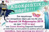 Αποκριάτικο πάρτι με τους …πιτζαμοήρωες για τους παιδικούς σταθμούς του δήμου Αγρινίου