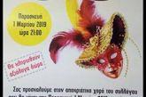 1η Μαρτίου ο ετήσιος χορός του Συλλόγου Τριτέκνων Αιτωλοακαρνανίας