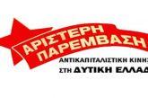 Αριστερή Παρέμβαση: Συνέλευση στην Πάτρα για εκλογή συντονιστικού και επικεφαλής για τις περιφερειακές εκλογές