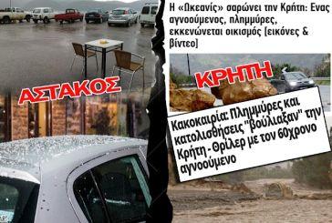 «Επιχορήγηση 400.000 ευρώ στο Δήμο Ξηρομέρου για καταστροφές που δεν έγιναν…»