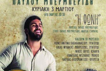 Παρουσιάζεται στην Αθήνα ο νέος δίσκος του Αγρινιώτη τραγουδιστή Παύλου Μπερμπερίδη